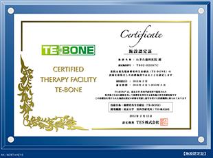 当院が最先端の歯槽骨再生治療、TE-BONE治療の東京大学関連施設に任命されました