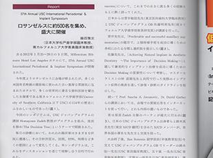 クインテッセンス Dental Implantology 2月号に脇田院長のレポートが掲載されました