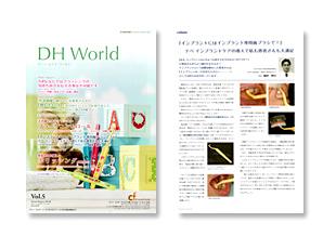 DH World第5号に脇田院長がインプラント専用歯ブラシの記事を寄稿しました。