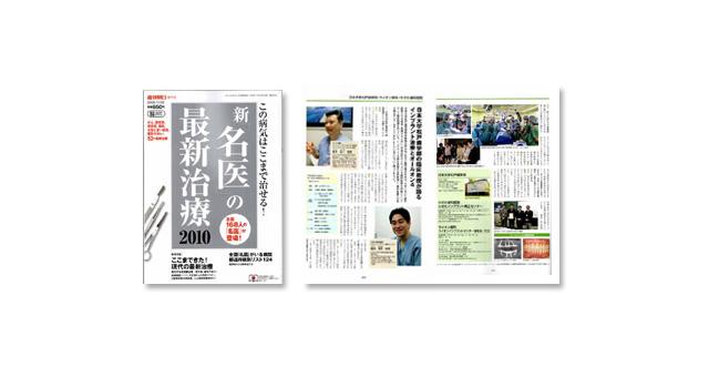 「新名医の最新治療2010」に脇田院長の対談が掲載されています。