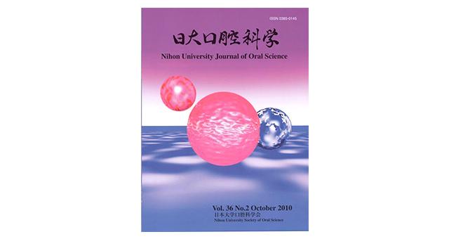 脇田院長の論文が日大口腔科学誌に掲載されました。