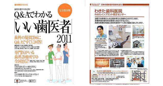 Q&Aでわかる「いい歯医者」に院長の脇田雅文が特別座談会