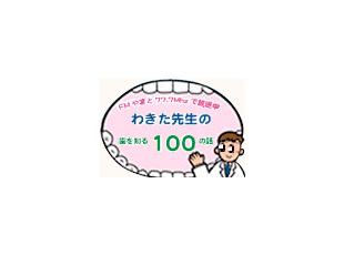 FM YAMATOに脇田院長が出演しています。 第3回~第15回を10月21日に更新しました。