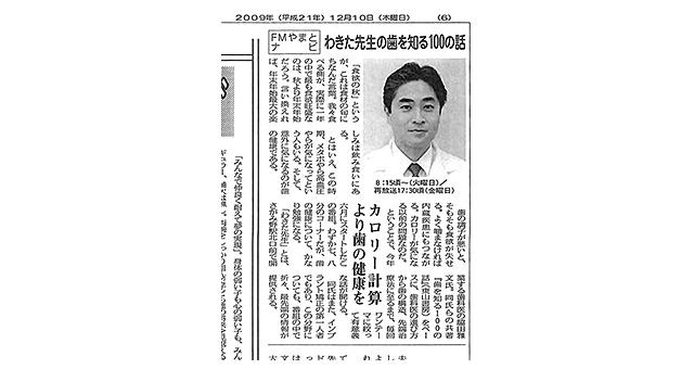 相模経済新聞掲載