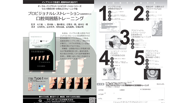 脇田院長が共著で最新の書籍を出版いたしました