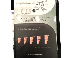 10月10、11、12日パシフィコ横浜にて日本国際歯科大会が開催され、脇田院長が講演を行いました。