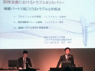2015年6月14日に北海道で行われた歯科医師向けのセミナーで脇田院長が講演をしました。