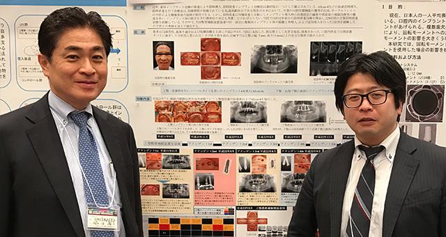 日本口腔インプラント学会関東甲信越支部(東京)で岩井先生がポスター発表。2017年2月11~12日